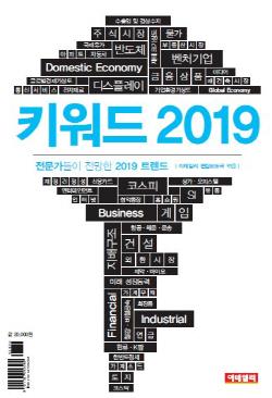 2019년 韓경제 하방 리스크 높아.. 신성장동력 찾아야