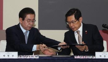 서울시-법무부, '업무협약 체결'