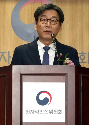 제 5대 원자력안전위원회 위원장 취임식