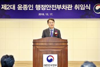 제2대 행정안전부 차관 취임식