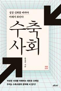 """쪼그라드는 한국…""""골든타임은 5년"""""""