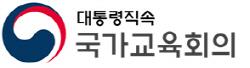 """대통령직속 국가교육회의 2기 출범…""""국가교육위 준비 집중"""""""