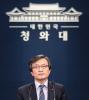 靑, 김태우 前특감반원 '공무상비밀누설' 혐의로 고발