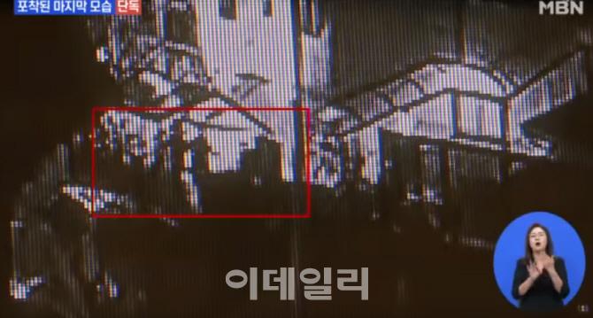 강릉 펜션 CCTV 공개… 사고 전 마지막 모습