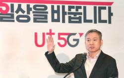 """LG그룹·글로벌 선도 업체와 함께..하현회 """"5G 망투자 앞당겨 단말 테스트"""""""