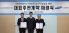 캠시스, '베트남 법인 상장' 삼성증권과 주관사 계약