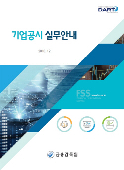 금감원 '기업공시 실무안내' 개정·발간…5000부 배포