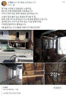 손혜원 '목포 괴담의 전말'이 투기?...땅값이 4배? 모함이다