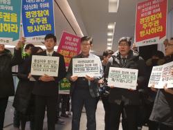 """""""국민연금 주주권 행사하라"""" 시민단체 시위…박창진도 참여"""