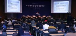[포토]'북한의 경제노선 전환과 북중경협 전망은'
