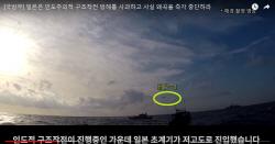 """군사기밀 요구한 日…""""어느 나라가 레이더 정보 공개하나"""""""