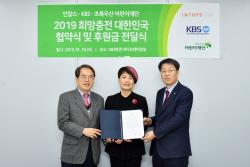 인탑스, 초록우산 어린이재단·KBS라디오센터와 사회공헌 협약 체결