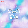[카드뉴스]자신감 회복…'오늘의 운세'