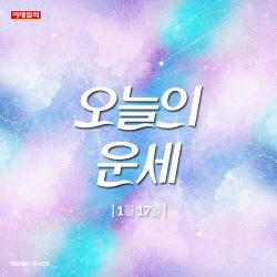 [카드뉴스]자신감 회복…''오늘의 운세''