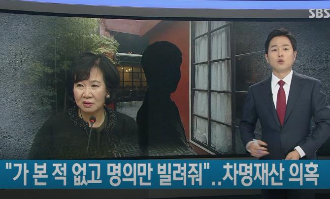 """군복무 중 건물 매입한 손혜원 조카, """"제가 했겠어요?"""""""