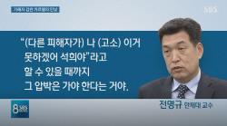 """'심석희 압박' 전명규 """"너희가 가해자야"""""""
