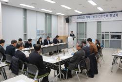 유네스코 C2센터 5개 기관 간담회 개최