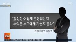 """손혜원 동생 """"창성장 아는 것 없어...손 의원에 인감도장 넘겨줬다"""""""