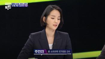 """금메달리스트 주민진 """"쇼트트랙 폭행 대물림…차에 뛰어들까 생각했다"""""""