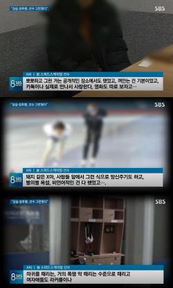 """""""뽀뽀·껴안기는 기본이었다"""" 前스피드스케이팅 선수 '미투'"""