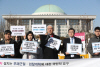 """공수처 논의 진전없는 국회에 시민단체 """"국민의 명령 저버리나"""""""