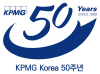 """한국 진출 50년 맞은 KPMG """"신뢰 기반으로 100년 바라보자"""""""