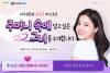 야구9단, 2019년 신규 모델로 이향 아나운서 선정
