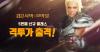 검은사막 모바일, 신규 클래스 '격투가' 출시