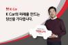K Car, 신입 차량평가사 공개채용…나이·성별·학력 '3無'