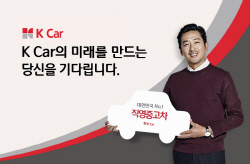K Car, 신입 차량평가사 공개채용…나이·성별·학력 ...