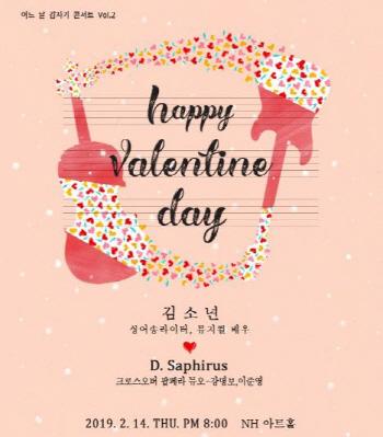 '쏘 스윗'한 발렌타인을 위해…'해피 발렌타인 데이' 콘서트