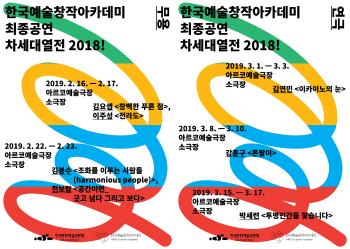 신진 예술가 창작공연 '차세대 열전' 내달 16일 포문