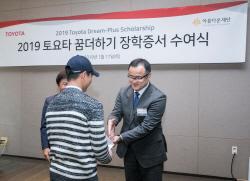 도요타, '2019 도요타 꿈 더하기' 장학증서 수여