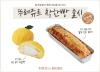 CJ푸드빌 뚜레쥬르 '착한빵 캠페인' 신제품 출시