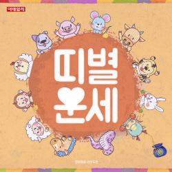 [카드뉴스]2019년 1월 넷째 주 '띠별 운세'