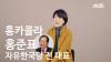 """'썰전' 작가 """"홍준표, 섭외 0순위…패널과 붙여보고 싶다"""""""