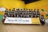 KB국민카드 신입사원, 청소년수련관 벽화그리기 봉사활동