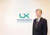 류근태 LX 상임감사, 한국감사협회장 선임