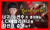 [롤챔스 No Cut]'블라디 그자체' 너구리가 생각하는 자신의 순위는?(영상)
