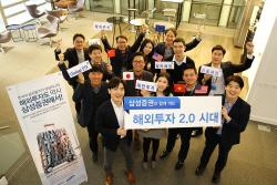 삼성證, 자산관리 글로벌화 원년..`해외투자 2.0 시대` 이끈다