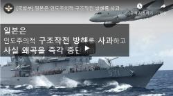 """국방부 """"日 레이더 접촉음, 실체없는 기계음…협의 중단 유감""""(종합)"""