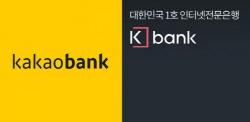 네이버·인터파크·NHN엔터 '인터넷전문은행' 안한다..23일 설명회 불참