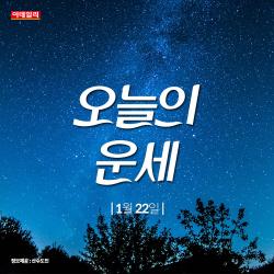 [카드뉴스]걱정 근심은 끝…''오늘의 운세''