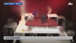 XXX 박아라… 학생들 '원산폭격' 시키고 폭행한 교수