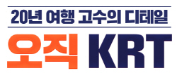 직판여행사 KRT, '오직 KRT' 론칭…가성비+가심비 잡았다
