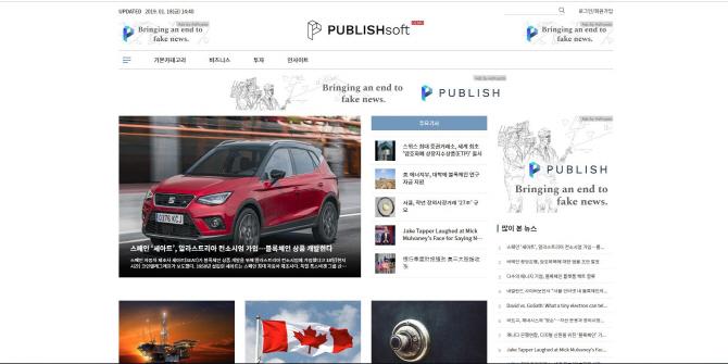퍼블리시, 블록체인 기반 인터넷 신문 솔루션 출시