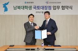 동아제약,민화협과 남북대학생 국토대장정 개최 협약체결