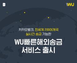 카뱅, 계좌번호 없이 200여개국 실시간 송금 서비스 출시