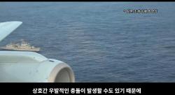 """국방부 """"日 초계기, 미식별 항공기였다면 자위적 대응"""""""