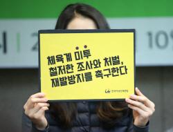 """""""女 선배가 가슴·엉덩이 수차례 만져"""" 전 양궁선수 '동성 미투'"""